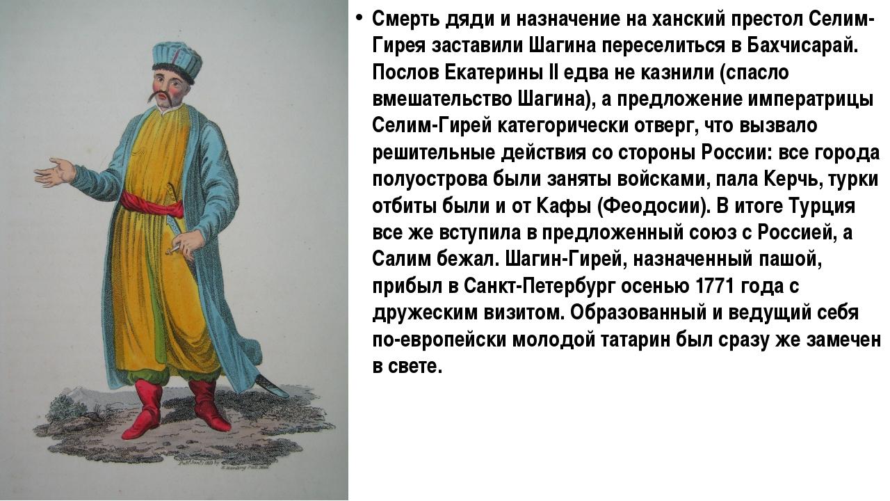 Смерть дяди и назначение на ханский престол Селим-Гирея заставили Шагина пер...