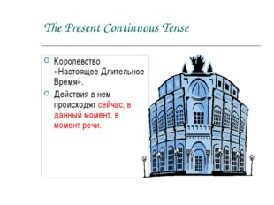 The Present Continuous Tense Королевство «Настоящее Длительное Время». Действ