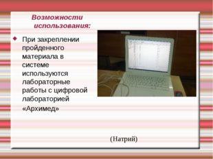Возможности использования: При закреплении пройденного материала в системе ис