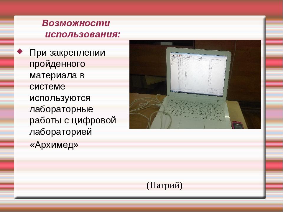 Возможности использования: При закреплении пройденного материала в системе ис...