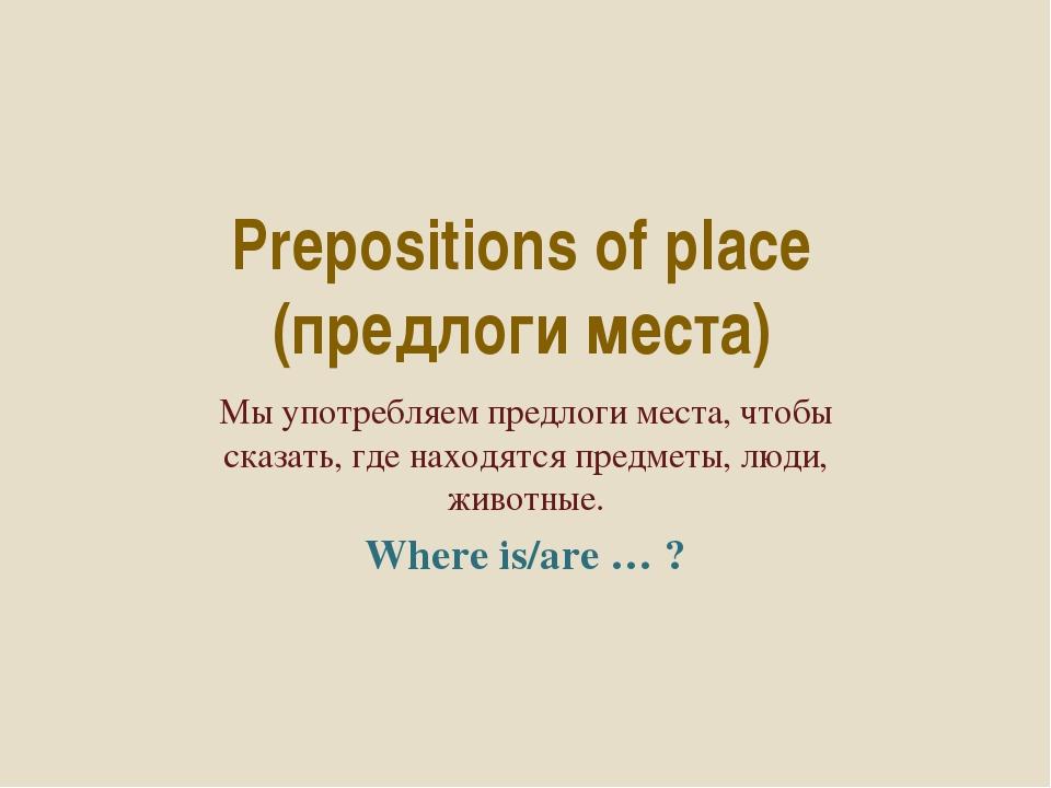 Prepositions of place (предлоги места) Мы употребляем предлоги места, чтобы с...