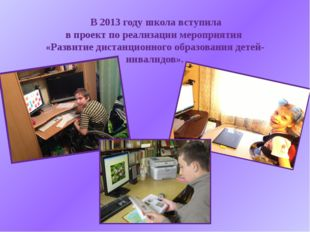 В 2013 году школа вступила в проект по реализации мероприятия «Развитие дист