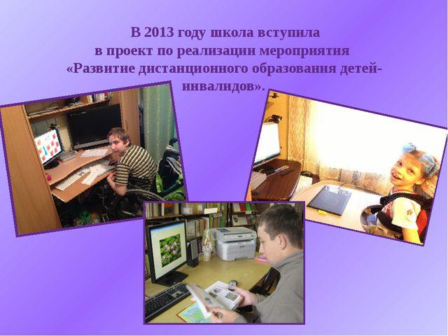 В 2013 году школа вступила в проект по реализации мероприятия «Развитие дист...