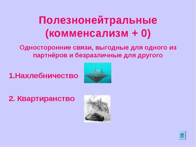 Полезнонейтральные (комменсализм + 0) Односторонние связи, выгодные для одног...
