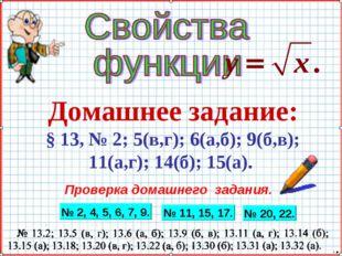 Домашнее задание: § 13, № 2; 5(в,г); 6(а,б); 9(б,в); 11(а,г); 14(б); 15(а). П