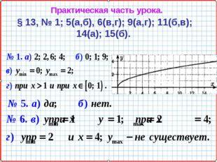 Практическая часть урока. § 13, № 1; 5(а,б), 6(в,г); 9(а,г); 11(б,в); 14(а);
