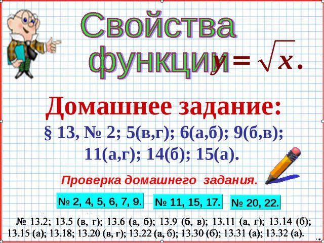 Домашнее задание: § 13, № 2; 5(в,г); 6(а,б); 9(б,в); 11(а,г); 14(б); 15(а). П...