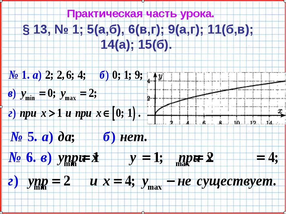 Практическая часть урока. § 13, № 1; 5(а,б), 6(в,г); 9(а,г); 11(б,в); 14(а);...