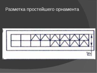 Разметка простейшего орнамента