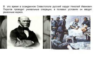 В это время в осажденном Севастополе русский хирург Николай Иванович Пирогов