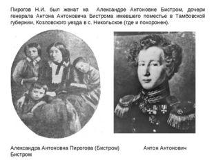 Пирогов Н.И. был женат на Александре Антоновне Бистром, дочери генерала Антон