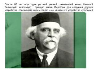 Спустя 60 лет еще один русский ученый, знаменитый химик Николай Зелинский, ис