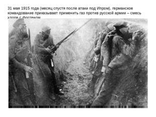31 мая 1915 года (месяц спустя после атаки под Ипром), германское командовани
