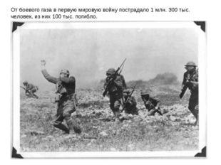 От боевого газа в первую мировую войну пострадало 1 млн. 300 тыс. человек, из
