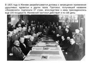В 1925 году в Женеве разрабатывается договор о запрещении применения удушливы