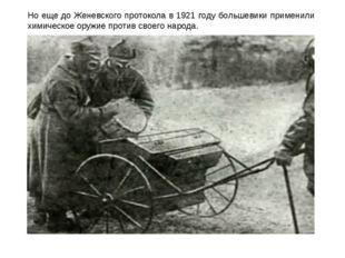Но еще до Женевского протокола в 1921 году большевики применили химическое ор