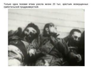 Только одна газовая атака унесла жизни 20 тыс. крестьян возмущенных грабитель