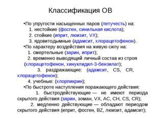 Классификация ОВ По упругости насыщенных паров (летучесть) на: 1. нестойкие (