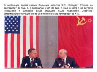 В настоящее время самым большим запасом Х.О. обладает Россия, он составляет 4