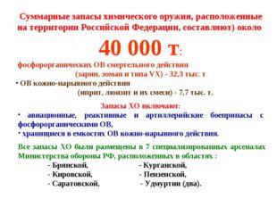 Суммарные запасы химического оружия, расположенные на территории Российской Ф