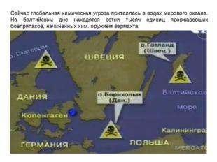 Сейчас глобальная химическая угроза притаилась в водах мирового океана. На ба