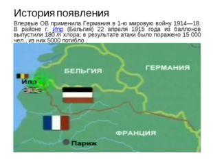 История появления Впервые ОВ применила Германия в 1-ю мировую войну 1914—18.