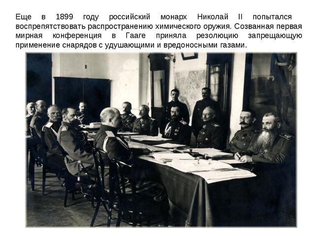 Еще в 1899 году российский монарх Николай II попытался воспрепятствовать расп...