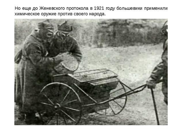Но еще до Женевского протокола в 1921 году большевики применили химическое ор...