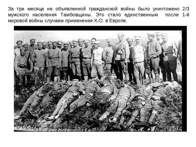 За три месяца не объявленной гражданской войны было уничтожено 2/3 мужского н...
