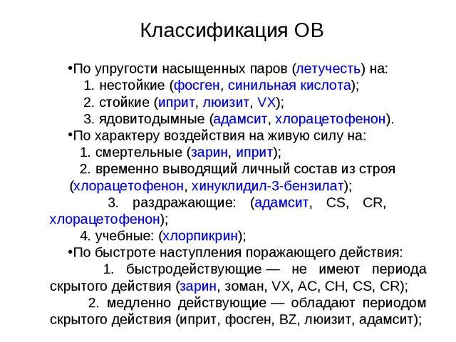 Классификация ОВ По упругости насыщенных паров (летучесть) на: 1. нестойкие (...