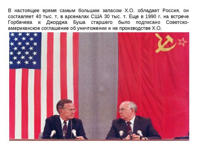 В настоящее время самым большим запасом Х.О. обладает Россия, он составляет 4...