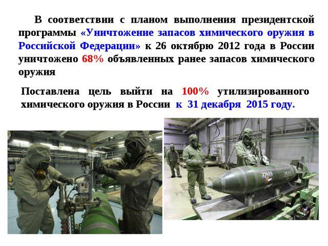 В соответствии с планом выполнения президентской программы «Уничтожение запас...