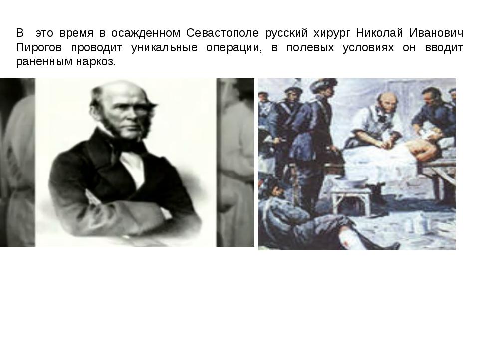В это время в осажденном Севастополе русский хирург Николай Иванович Пирогов...