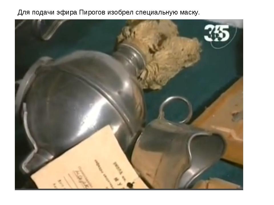 Для подачи эфира Пирогов изобрел специальную маску.