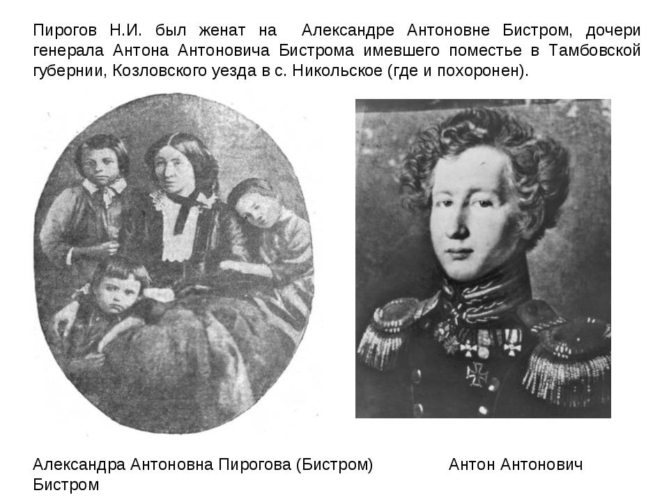 Пирогов Н.И. был женат на Александре Антоновне Бистром, дочери генерала Антон...