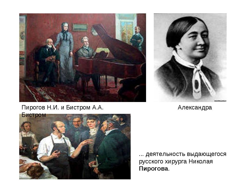 Пирогов Н.И. и Бистром А.А. Александра Бистром ... деятельность выдающегося р...