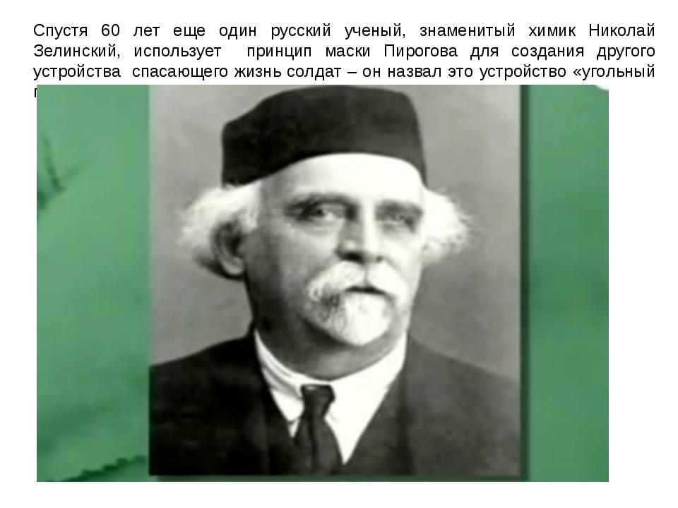 Спустя 60 лет еще один русский ученый, знаменитый химик Николай Зелинский, ис...