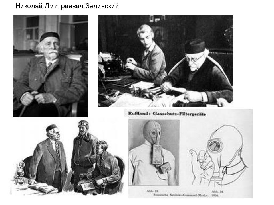 Николай Дмитриевич Зелинский