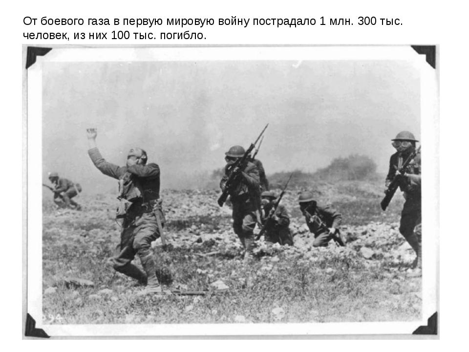 От боевого газа в первую мировую войну пострадало 1 млн. 300 тыс. человек, из...