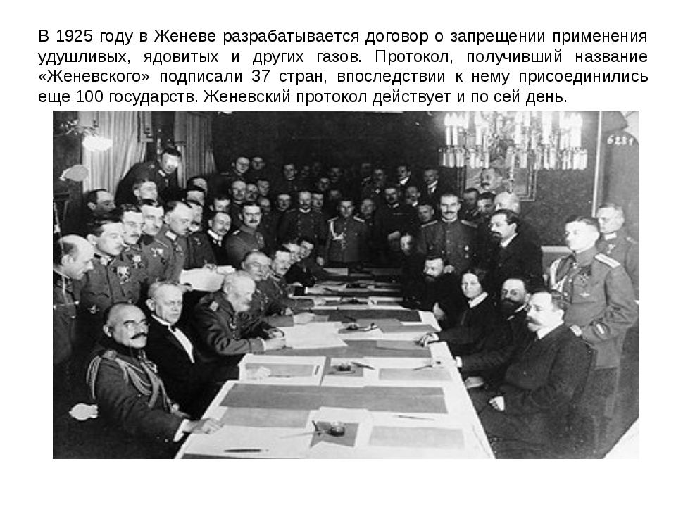 В 1925 году в Женеве разрабатывается договор о запрещении применения удушливы...