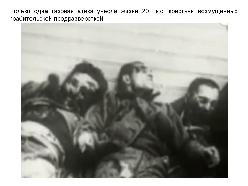 Только одна газовая атака унесла жизни 20 тыс. крестьян возмущенных грабитель...