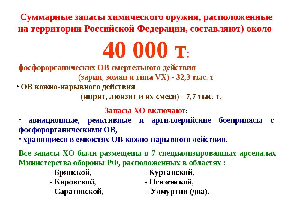 Суммарные запасы химического оружия, расположенные на территории Российской Ф...