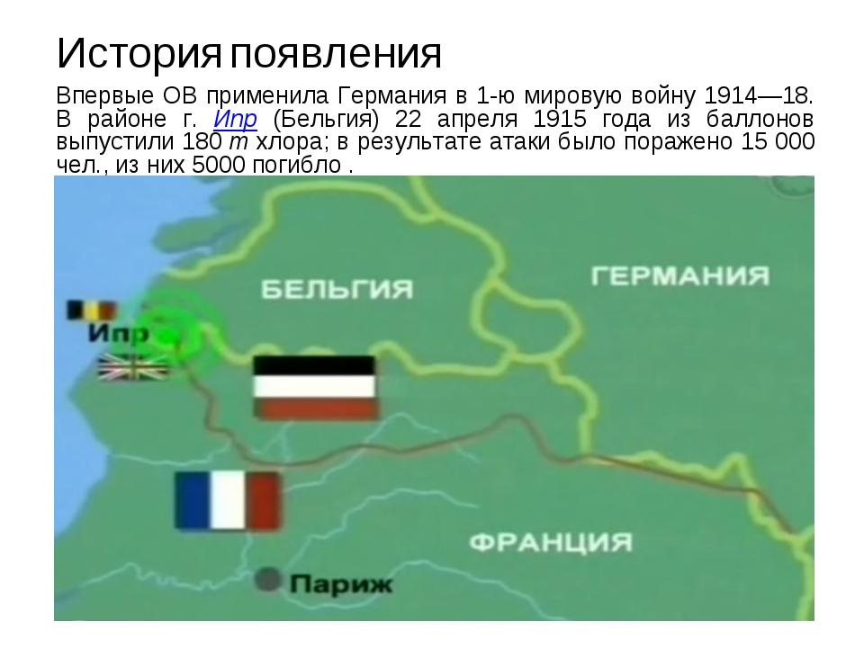 История появления Впервые ОВ применила Германия в 1-ю мировую войну 1914—18....