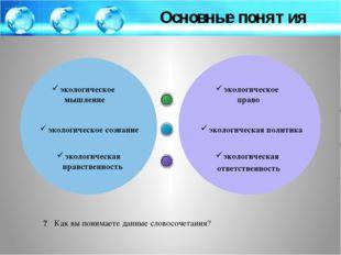 экологическое мышление экологическое сознание экологическая нравственность э