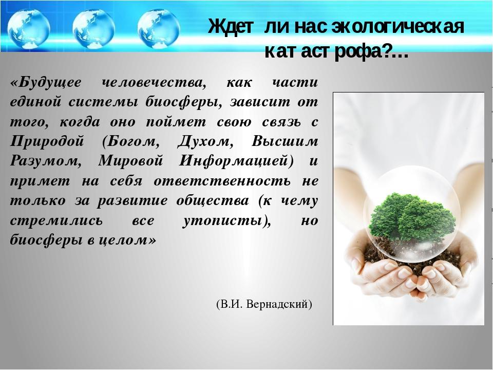 «Будущее человечества, как части единой системы биосферы, зависит от того, ко...