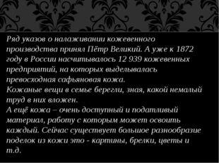 Ряд указов о налаживании кожевенного производства принял Пётр Великий. А уже
