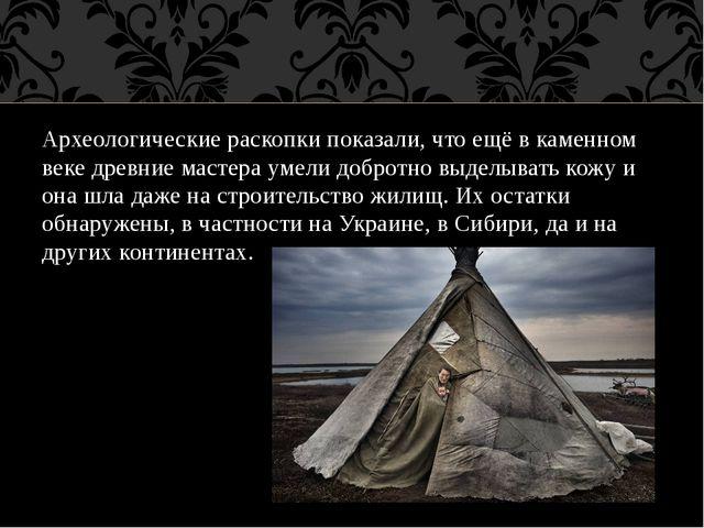 Археологические раскопки показали, что ещё в каменном веке древние мастера ум...