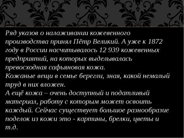 Ряд указов о налаживании кожевенного производства принял Пётр Великий. А уже...