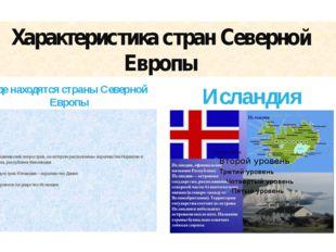 Характеристика стран Северной Европы Где находятся страны Северной Европы 1.С