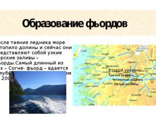 Образование фьордов После таяния ледника море затопило долины и сейчас они пр